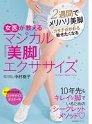 【期間限定価格】女医が教える マジカル「美脚」エクササイズ