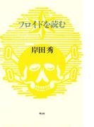 フロイドを読む(岸田秀コレクション)