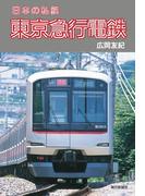 日本の私鉄 東京急行電鉄
