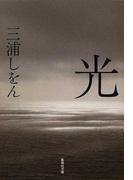 光 (集英社文庫)(集英社文庫)