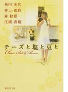 チーズと塩と豆と (集英社文庫)(集英社文庫)