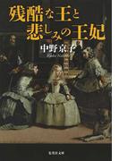 残酷な王と悲しみの王妃 (集英社文庫)(集英社文庫)