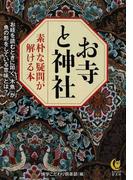 お寺と神社素朴な疑問が解ける本 お経を読むときに叩く「木魚」が魚の形をしている意味とは?