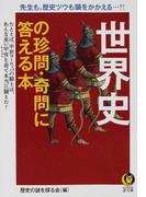 世界史の珍問・奇問に答える本 先生も、歴史ツウも頭をかかえる…?! たとえば、中世ヨーロッパの騎士は、あんな重い甲冑を着て本当に闘えた? (KAWADE夢文庫)(KAWADE夢文庫)