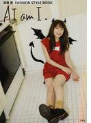 AI am I 高橋愛FASHION STYLE BOOK