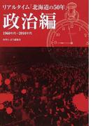 リアルタイム「北海道の50年」 政治編 1960年代〜2010年代