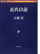 近代以前 (文春学藝ライブラリー 思想)(文春学藝ライブラリー)