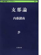 支那論 (文春学藝ライブラリー 歴史)(文春学藝ライブラリー)