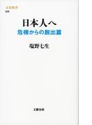 日本人へ 危機からの脱出篇 (文春新書)(文春新書)