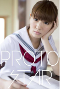 PROTO STAR 岡本杏理 vol.1(PROTO STAR)