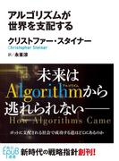 【期間限定価格】アルゴリズムが世界を支配する(角川EPUB選書)