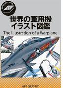 世界の軍用機イラスト図鑑(WPPグラフィティ)