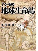 アンモの地球生命誌(アクションコミックス)
