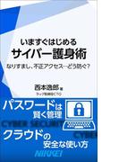 いますぐはじめる サイバー護身術(日経e新書)