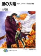 風の大陸 外伝1 レキサントラの自由戦士(富士見ファンタジア文庫)