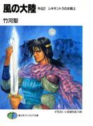 風の大陸 外伝2 レキサントラの女戦士(富士見ファンタジア文庫)