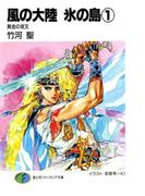 風の大陸 氷の島1 黄金の夜叉(富士見ファンタジア文庫)