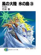 風の大陸 氷の島3 雨の魔女(富士見ファンタジア文庫)