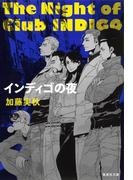 インディゴの夜(集英社文庫)