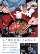 ジ、エクストリーム、スキヤキ(集英社文芸単行本)