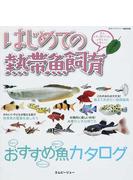 はじめての熱帯魚飼育 魚を上手に飼うために必要なもの必要なこと