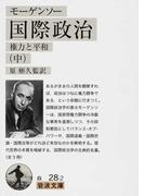 国際政治 権力と平和 中 (岩波文庫)(岩波文庫)