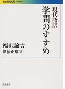 現代語訳学問のすすめ (岩波現代文庫 学術)