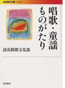 唱歌・童謡ものがたり (岩波現代文庫 文芸)(岩波現代文庫)