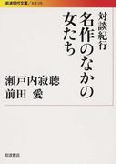 名作のなかの女たち 対談紀行 (岩波現代文庫 文芸)(岩波現代文庫)