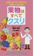 """果物はすべてクスリ 病気にならない体を作る""""美味しい処方箋"""""""