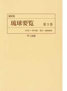琉球要覧 復刻版 第3巻 1959〜60年版