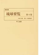 琉球要覧 復刻版 第4巻 1961年版