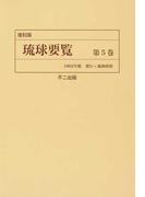琉球要覧 復刻版 第5巻 1962年版
