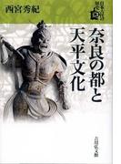 日本古代の歴史 3 奈良の都と天平文化