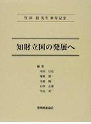 知財立国の発展へ 竹田稔先生傘寿記念