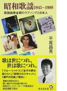 昭和歌謡1945〜1989 歌謡曲黄金期のラブソングと日本人 (廣済堂新書)(廣済堂新書)