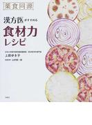 薬食同源漢方医がすすめる食材力レシピ