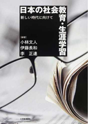 日本の社会教育・生涯学習 新しい時代に向けて