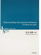 Understanding International Relations The World and Japan (ACADEMIA SOCIETY)