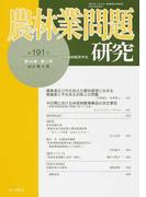 農林業問題研究 第191号(2013年9月)