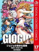 ジョジョの奇妙な冒険 第5部 カラー版 17(ジャンプコミックスDIGITAL)