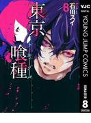 東京喰種トーキョーグール リマスター版 8(ヤングジャンプコミックスDIGITAL)