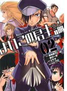 よいこの君主論2巻(ビッグガンガンコミックス)