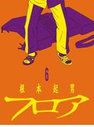 フロア(6)(文力スペシャル)