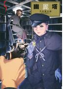 幽麗塔 5(ビッグコミックス)