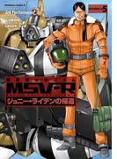 機動戦士ガンダム MSV-R ジョニー・ライデンの帰還(5)(角川コミックス・エース)