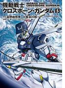 機動戦士クロスボーン・ガンダム(5)(角川コミックス・エース)