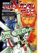 機動戦士クロスボーン・ガンダム -スカルハート-(角川コミックス・エース)