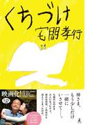 くちづけ(幻冬舎単行本)