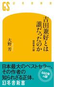 吉田兼好とは誰だったのか 徒然草の謎(幻冬舎新書)